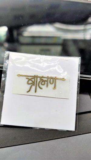 Brahmin Gold Metal Logo.