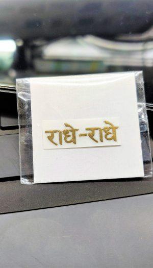 Radhe Radhe Gold Metal Logo.